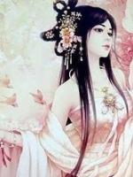 东天界太子妃